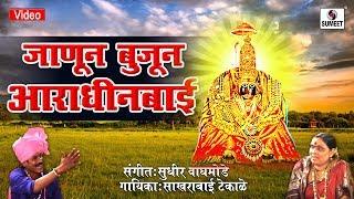 santosh dedhe janun bujun aaradhin bai sakhrabai tekale santosh dedhe aradhyancha saamna