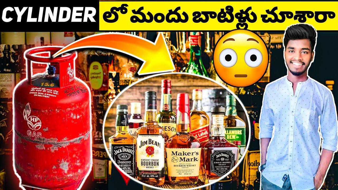 😜 GAS CYLINDER లో మందు బాటిళ్లు చూశారా|FUN FACTS|Intresting and Unknown Facts|TELUGU| EP - 1