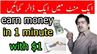 Refer id : 2076464 earn money in 1 minute with $1 online free pakistan 2017 urdu / hindi, https://www.facebook.c...