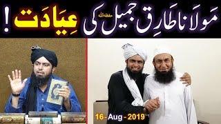 Download lagu Maulana Tariq Jameel حفظہ اللہ & Engineer Muhammad Ali Mirza ki MEETING (16-Aug-2019) ki Details ???