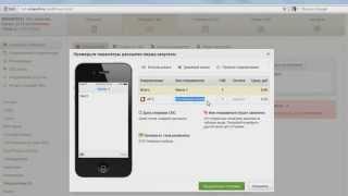 Услуги СМС рассылки как выбрать канал для отправки СМС