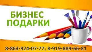 Бизнес подарки(, 2014-11-24T08:44:43.000Z)