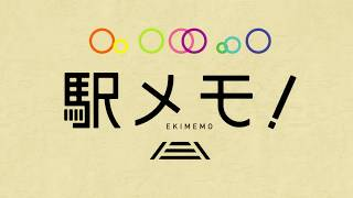 駅メモ!ショートアニメ「横手編」 第3話 川元由香 動画 5