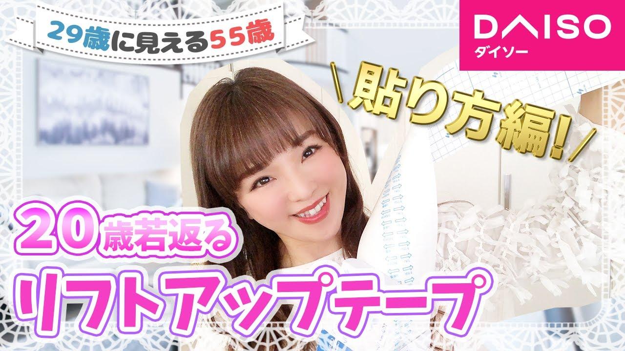 【たった3円!20歳若返るリフトアップ術】(貼り方編)奥田千鶴の美チャンネル