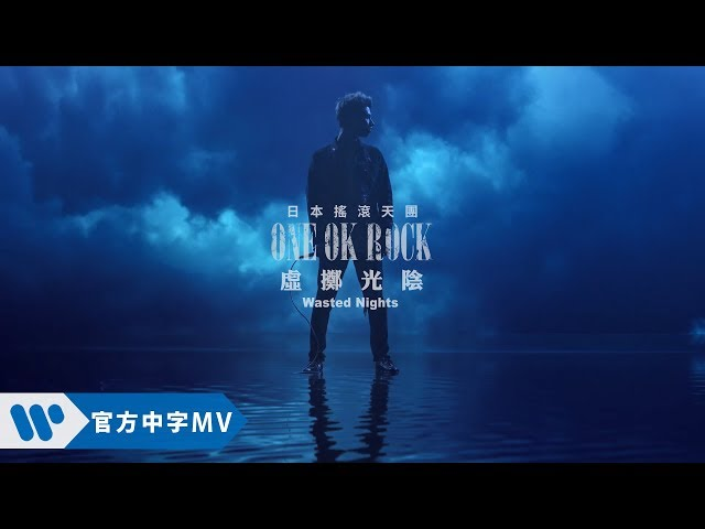 ONE OK ROCK - Wasted Nights 虛擲光陰  (華納official HD 高畫質官方中字版)