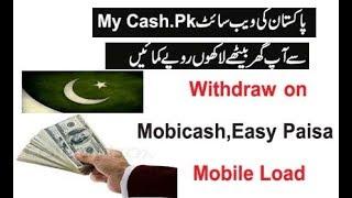 How to Earn Money Online Using mycash pk in Urdu/Hindi