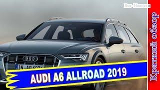 Авто обзор - AUDI A6 Allroad 2019