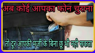 How to safe Robbery your mobile phone Technical Rehan