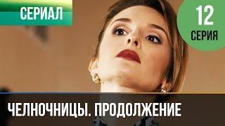 ▶️ Челночницы 2 сезон 12 серия - Мелодрама | Фильмы и сериалы - Русские мелодрамы