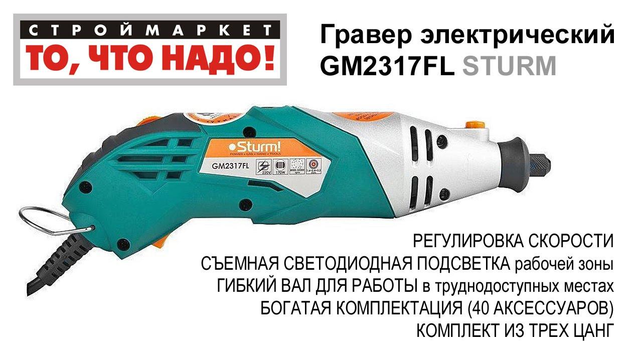 Гравер электрический Росмаш РДГ 300.Набор гравер - YouTube