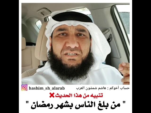 حديث من بلغ الناس بشهر رمضان حرم عليه النار مكذوب على النبي صلى الله عليه وسلم هاشم شمشون العرب Youtube