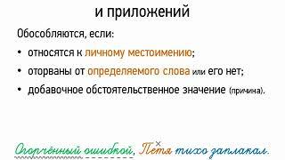 Обособление определений и приложений (8 класс, видеоурок-презентация)