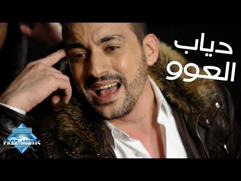 Diab - El 3aw (Music Video) | (دياب - العوو (فيديو كليب