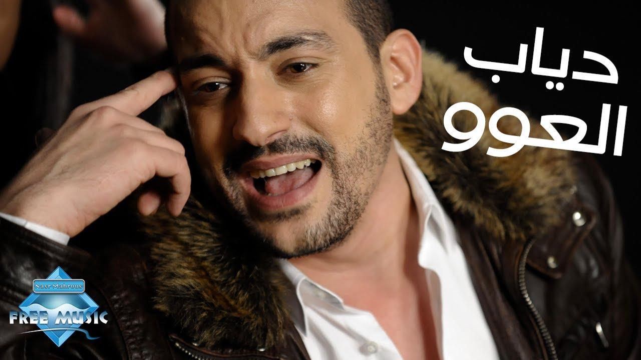 Download Diab - El 3aw (Music Video) | (دياب - العوو (فيديو كليب