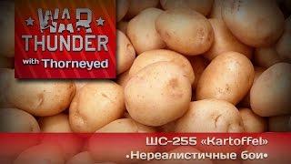 War Thunder | ШС-255 Kartoffel  СЛАВА КТТС!