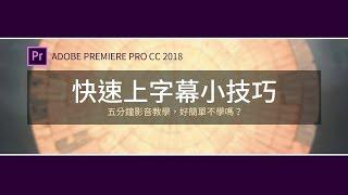【Adobe Premiere Pro CC】影片剪輯軟體│新版快速上字幕小技巧