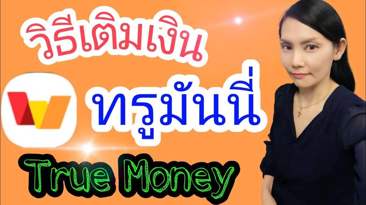 วิธีเติมเงินทรูมันนี่ True Money ☺️ |Natcha Channel