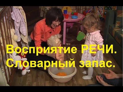 Восприятие РЕЧИ Ребёнком в 1 год | Как Пополнить Словарный Запас Ребёнка | Советы Родителям 👪