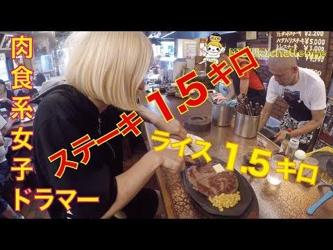 MIZUKI challenge総重量3キロリベラで肉を完食