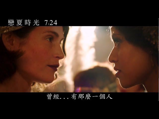 威視電影【戀夏時光】感動預告(07.24 幸福的守護者)