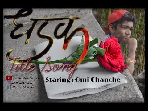 DHADAK- TITLE SONG : ISHAAN-JANHVI : AJAY GOGAVLE & SHREYA GHOSHAL : DANCE COVER : OFFICIAL VIDEO.