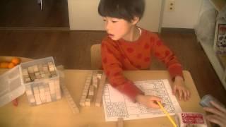 鶴田式算数,しんちゃん(年中)繰り上がり、繰り下がりを積木を使って勉...
