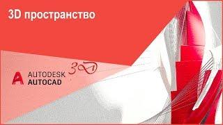 3D трехмерное пространство в Автокад/AutoCAD