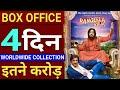 Download Rangeela Raja Box Office Collection Day 4   Govinda Rangeela Raja Movie Collection