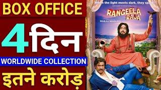 Rangeela Raja Box Office Collection Day 4   Govinda Rangeela Raja Movie Collection