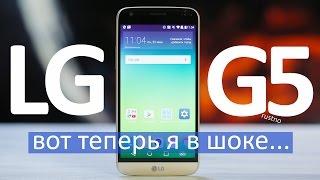 LG G5 (SE) - ЧЕСНИЙ ОГЛЯД СМАРТФОНА