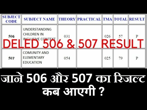 KNOW YOUR NIOS DELED 506 & 507 RESULT 2018  जाने 506