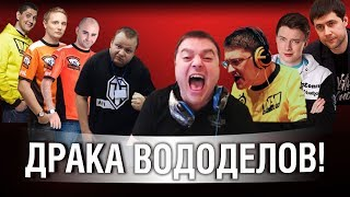 18+ ВОДОДЕЛЬСКОЕ ПОБОИЩЕ - Jove Amway921 LeBwa ProTanki Vspishka Ange1os AkTep