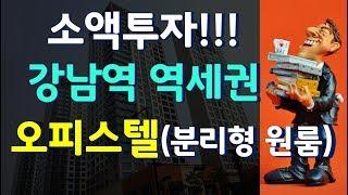 강남역 역세권 오피스텔, 분리형 원룸 수액투자 수익형부…