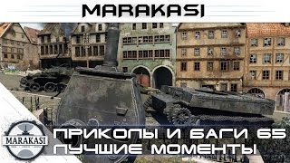Смешные моменты 2016 World of Tanks приколы, баги, олени, читы wot (95)