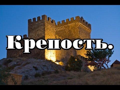 Художественный фильм Крепость. Советский фильм о секретном задании.