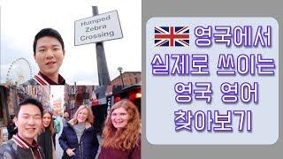 영국에서 실제 영국영어 찾아 배워보기! / 케임브릿지 교재 증정 이벤트!