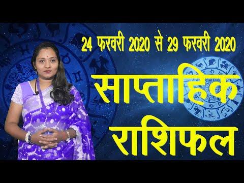 Saptahik Rashifal 24 February To 29 February 2020 | साप्ताहिक राशिफल 24 फरवरी से 29 फरवरी 2020