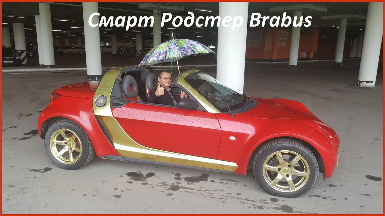 Смарт Родстер (Smart Roadster Brabus): тест драйв пластиковой капсулы