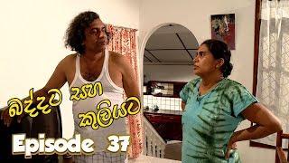 Baddata Saha Kuliyata | Episode 37 - (2018-03-01) | ITN Thumbnail