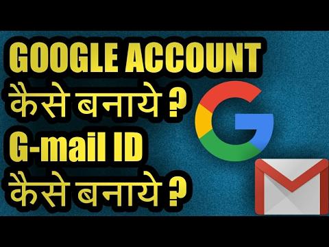 गूगल अकाउंट कैसे बनाये? Google Account Kaise Bnaye?