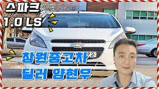 창원중고차 쉐보레/대우 스파크 1.0 LS 기본형14년…