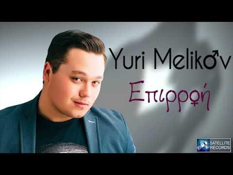 Yuri Melikov - Επιρροή | Epirroi (Official Lyric Video)