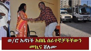 ወ/ሮ አዳነች አበቤ ሰራተኞቻችቸውን መኪናዎችና ሌሎችንም ሽልማቶች አበረከቱ | Feta Daily Ethiopian News