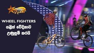 Wheel Fighters යළිත් වේදිකාව උණුසුම් කරයි - Youth With Talent - Generation Next Thumbnail