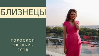 БЛИЗНЕЦЫ ЂЂЂ гороскоп на ОКТЯБРЬ 2018 года от Натальи Алешиной