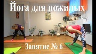 Йога для пожилых. Занятие № 6
