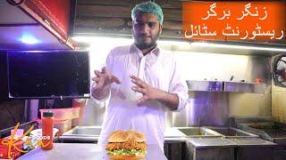 Zinger Burger Recipe  KFC Style ZInger Burger  KUN Foods