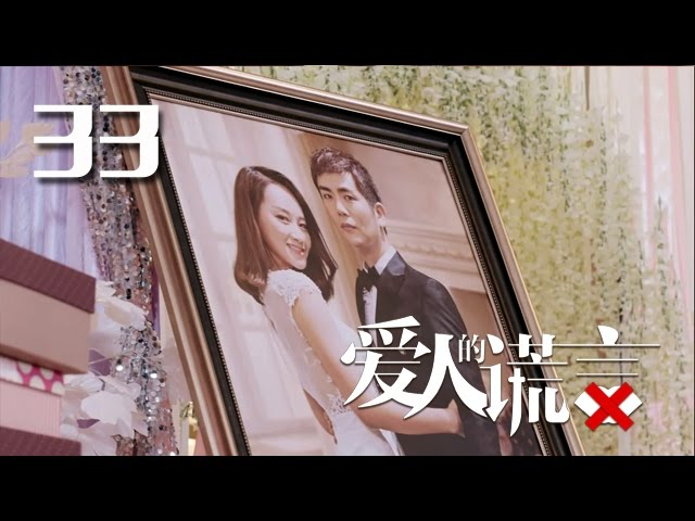 【爱人的谎言】The Lover's Lies  第33集  贾青 张晓龙 邱胜翊 蓝盈莹 陈若轩 曹曦月 徐开骋