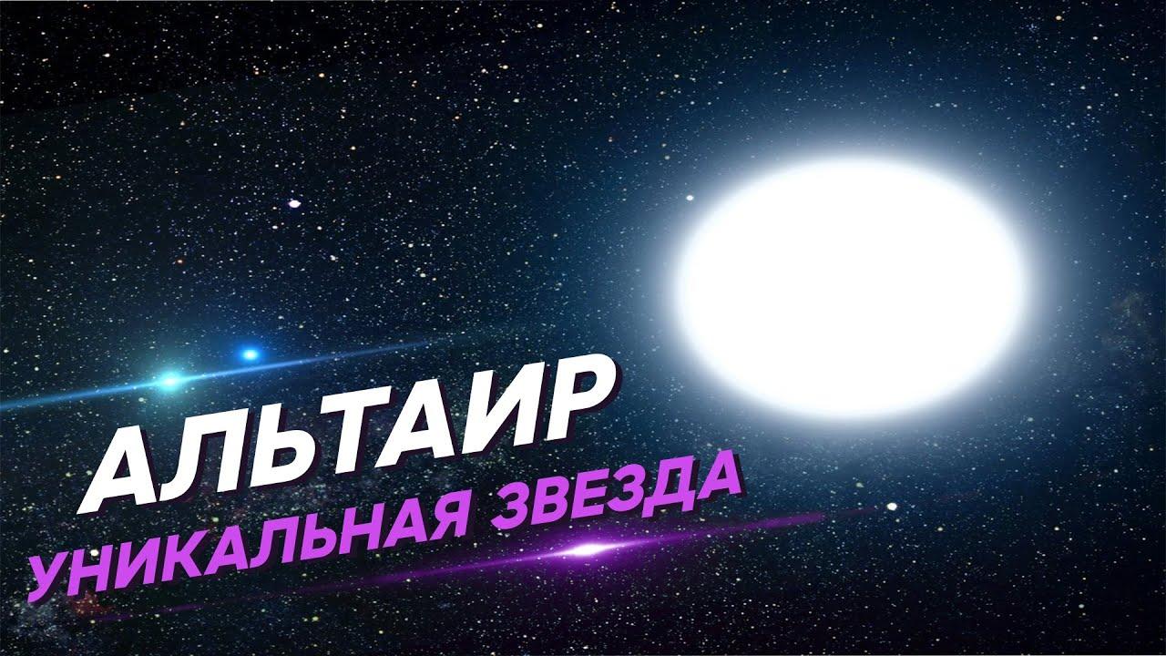 Альтаир. Уникальная белая звезда нашего небосклона