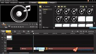 Corel VideoStudio PRO X5: Редактирование звука